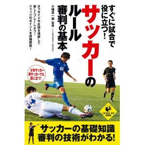 すぐに試合で役に立つ! サッカーのルール・審判の基本 電子書籍版 / 小幡真一郎|ebookjapan