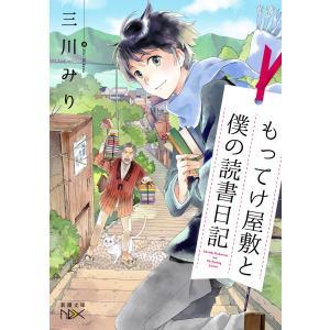 もってけ屋敷と僕の読書日記(新潮文庫) 電子書籍版 / 三川みり ebookjapan