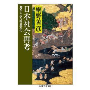 日本社会再考 ──海からみた列島文化 電子書籍版 / 網野善彦 ebookjapan