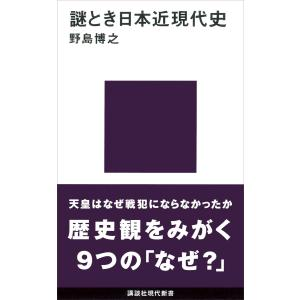 謎とき日本近現代史 電子書籍版 / 野島博之