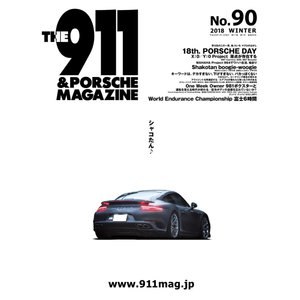 THE 911 & PORSCHE MAGAZINE 90号 電子書籍版 / THE 911 & PORSCHE MAGAZINE編集部 ebookjapan