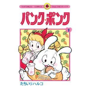 パンク・ポンク (1) 電子書籍版 / たちいりハルコ|ebookjapan