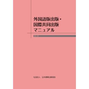 【初回50%OFFクーポン】外国語版出版・国際共同出版マニュアル 第4版 電子書籍版 / 日本書籍出版協会|ebookjapan