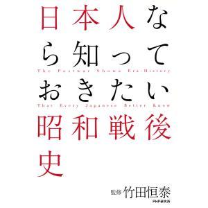 日本人なら知っておきたい昭和戦後史 電子書籍版 / 監修:竹田恒泰