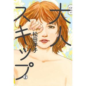 大人スキップ 2 電子書籍版 / 著者:松田洋子|ebookjapan