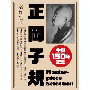 生誕150年記念 正岡子規 名作セット 電子書籍版 / 正岡子規|ebookjapan