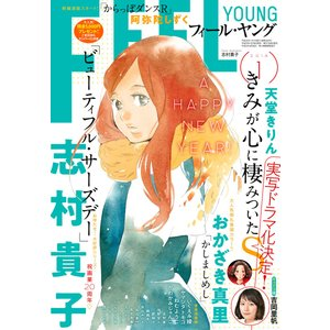 FEEL YOUNG 2018年1月号 電子書籍版 / フィール・ヤング編集部|ebookjapan