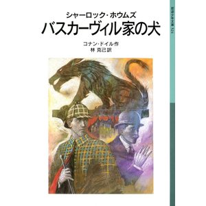シャーロック・ホウムズ バスカーヴィル家の犬 電子書籍版 / コナン・ドイル作/林克己訳|ebookjapan