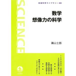 数学 想像力の科学 電子書籍版 / 瀬山士郎著|ebookjapan