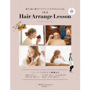YU-U Hair Arrange Lesson 動画付き 電子書籍版 / 工藤 由布