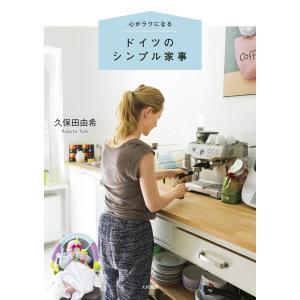 ドイツのシンプル家事 電子書籍版 / 久保田由希|ebookjapan