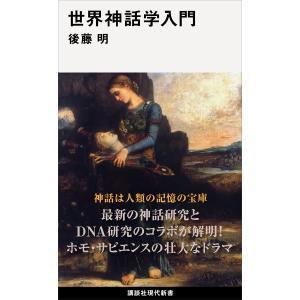 世界神話学入門 電子書籍版 / 後藤明|ebookjapan