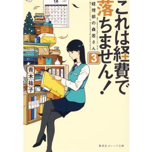 これは経費で落ちません!3〜経理部の森若さん〜 電子書籍版 / 青木祐子/uki|ebookjapan