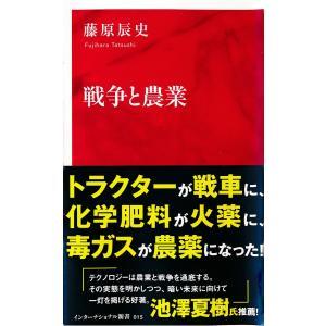 戦争と農業(インターナショナル新書) 電子書籍版 / 藤原辰史 ebookjapan