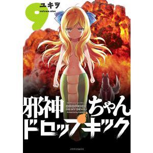 邪神ちゃんドロップキック(9) 電子書籍版 / ユキヲ ebookjapan