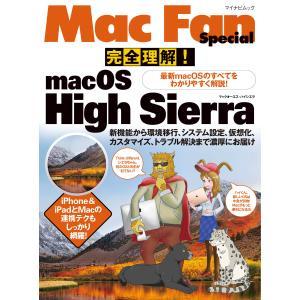 完全理解!macOS High Sierra 最新macOSのすべてをわかりやすく解説! 電子書籍版...