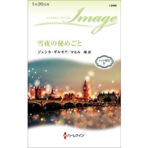 雪夜の秘めごと【メイド物語 IV】 電子書籍版 / ジェシカ・ギルモア 翻訳:すなみ翔|ebookjapan