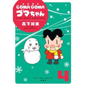 COMA GOMA ゴマちゃん 【双葉社 復刻版】 (4) 電子書籍版 / 森下裕美|ebookjapan
