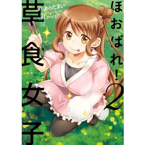 ほおばれ!草食女子 (2) 電子書籍版 / あらたまい|ebookjapan