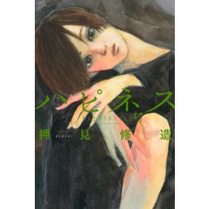 ハピネス (7) 電子書籍版 / 押見修造