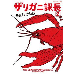 ザリガニ課長 (2) 発進!! 電子書籍版 / そにしけんじ