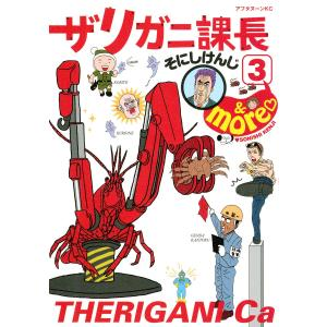 ザリガニ課長 (3) &more 電子書籍版 / そにしけんじ