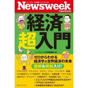 【初回50%OFFクーポン】ニューズウィーク日本版 ペーパーバックス 経済超入門 ゼロからわかる経済学&世界経済の未来 電子書籍版|ebookjapan
