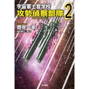 宇宙軍士官学校―攻勢偵察部隊― 2 電子書籍版 / 鷹見 一幸|ebookjapan