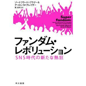 ファンダム・レボリューション SNS時代の新たな熱狂 電子書籍版 / ゾーイ・フラード=ブラナー/アーロン・M・グレイザー/関 美和|ebookjapan