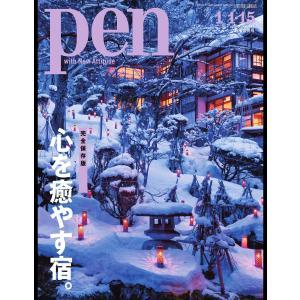 Pen編集部 出版社:CCCメディアハウス ページ数:165 提供開始日:2017/12/15 タグ...