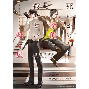 死にかけ探偵と殺せない殺し屋 電子書籍版 / 著者:真坂マサル|ebookjapan
