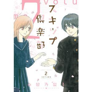 スキップ倶楽部 (2) 電子書籍版 / 桑田乃梨子|ebookjapan