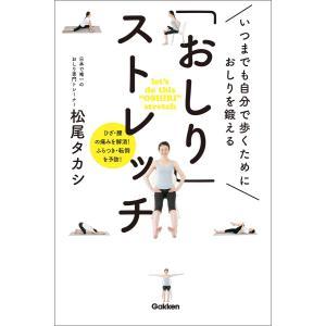 松尾タカシ 出版社:学研 提供開始日:2017/12/16 タグ:趣味・実用 健康 タイトルID:E...