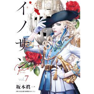 イノサン Rougeルージュ (7) 電子書籍版 / 坂本眞一 ebookjapan