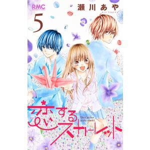 恋するスカーレット (5) 電子書籍版 / 瀬川あや|ebookjapan