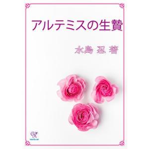 【初回50%OFFクーポン】アルテミスの生贄 電子書籍版 / 水島忍|ebookjapan