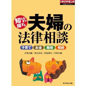 知らなきゃ損する 夫婦の法律相談 電子書籍版 / 小栗正嗣/重石岳史|ebookjapan