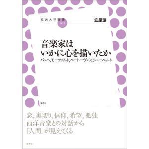 音楽家はいかに心を描いたか 電子書籍版 / 笠原潔|ebookjapan