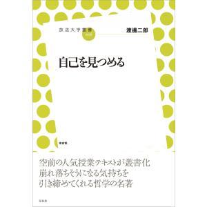 自己を見つめる 電子書籍版 / 渡邊二郎|ebookjapan