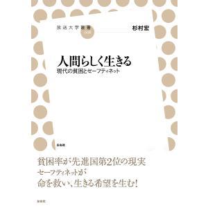 人間らしく生きる 電子書籍版 / 杉村宏|ebookjapan
