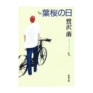 葉桜の日(新潮文庫) 電子書籍版 / 鷺沢萠