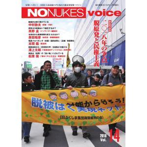 増刊 月刊紙の爆弾 NO NUKES voice vol.14 電子書籍版 / 増刊 月刊紙の爆弾編集部 ebookjapan