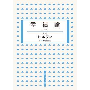 訳:秋山英夫 著者:ヒルティ 出版社:KADOKAWA 連載誌/レーベル:角川ソフィア文庫 提供開始...