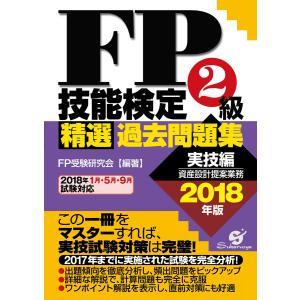 著:FP受験研究会 出版社:すばる舎 ページ数:267 提供開始日:2017/12/22 タグ:専門...