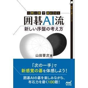一問一答で身につく 囲碁AI流 新しい序盤の考え方 電子書籍版 / 著:山田晋次
