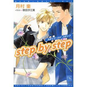 step by step 電子書籍版 / 著:月村奎 イラスト:依田沙江美|ebookjapan