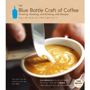 ブルーボトルコーヒーのフィロソフィー - The Blue Bottle Craft of Coff...