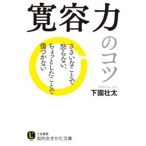 寛容力のコツ 電子書籍版 / 下園壮太|ebookjapan