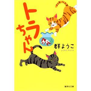 トラちゃん 電子書籍版 / 群 ようこ