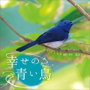 幸せの青い鳥 電子書籍版 / 真木広造|ebookjapan